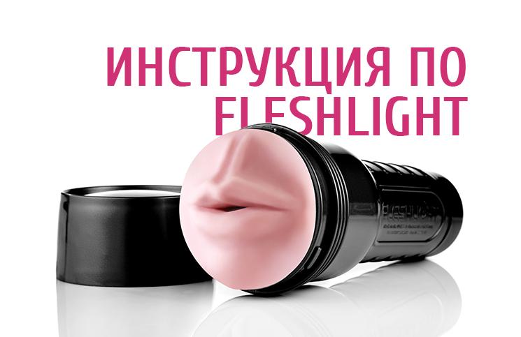 Инструкция по Fleshlight