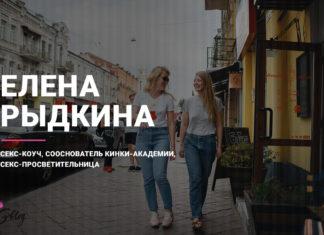 Интеревью с Еленой Рыдкиной для GBlog