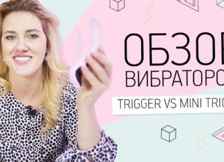 Обзор вибраторов Trigger VS Mini trigger