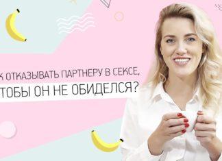 Как отказывать партнеру в сексе, чтобы он не обиделся?