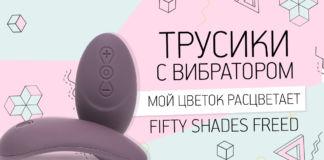 Трусики с вибратором МОЙ ЦВЕТОК РАСЦВЕТАЕТ Fifty Shades Freed