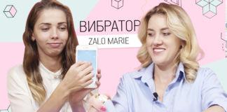 Вибратор Marie от ZALO