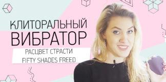 Клиторальный вибратор РАСЦВЕТ СТРАСТИ Fifty Shades Freed