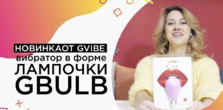 Вибратор-лампочка GBULB новинка от GVIBE!