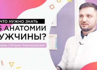 Что нужно знать о мужчинах? Интервью с Игорем Чернокульским