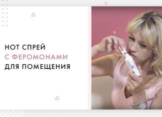 HOT СПРЕЙ С ФЕРОМОНАМИ ДЛЯ ПОМЕЩЕНИЯ